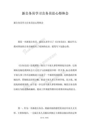 新公务员学习公务员法心得体会.docx