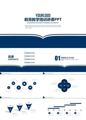 抽象翻开书本效果课件PPT模板.pptx
