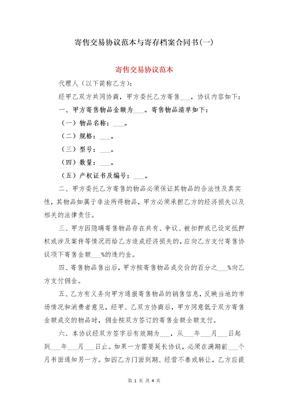 寄售交易协议范本与寄存档案合同书(一)