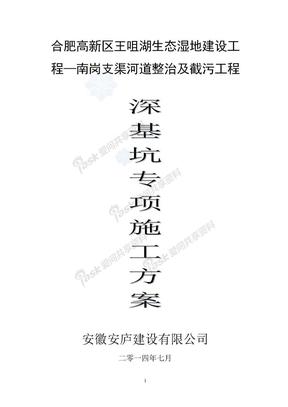 污水管道深基坑开挖专项施工方案_secret-2.doc