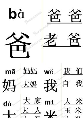 人教版一年级上册生字卡片(带拼音组词).ppt
