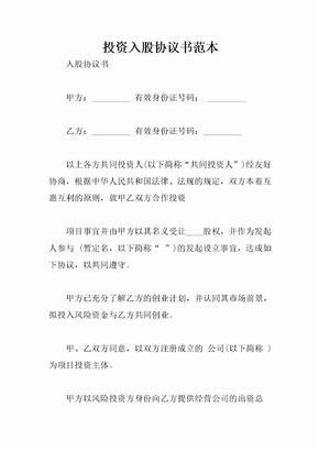 投资入股协议书范本.doc