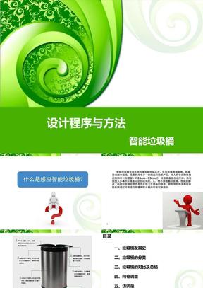产品设计-产品设计程序与方法-垃圾桶.ppt