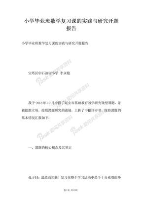 小学毕业班数学复习课的实践与研究开题报告.docx