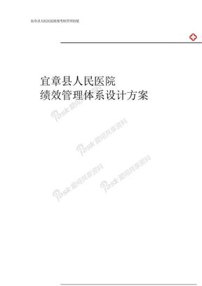 宜章县人民医院绩效管理体系设计方案 - 副本..doc