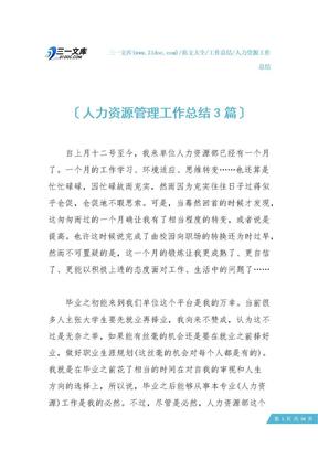 【人力资源工作总结】人力资源管理工作总结3篇.docx