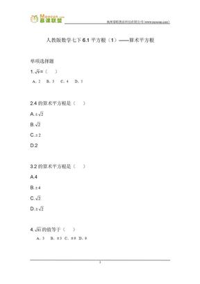 人教版数学七年级下第六章习题 6.1平方根(1)——算术平方根册.docx