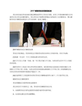 2017解除劳动合同赔偿标准