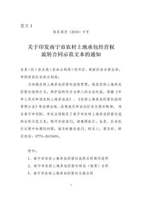 南宁市农村土地承包经营权流转合同示范文本 修改版.doc