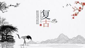 (新版)复古风中国国学传统文化动态PPT模板优秀课件.pptx