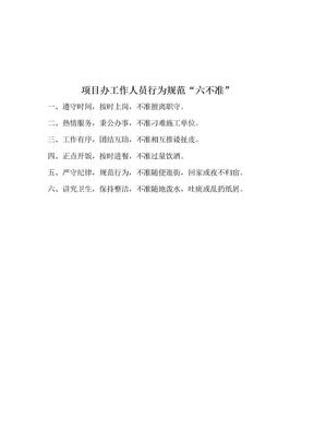 工程项目管理规章制度.doc