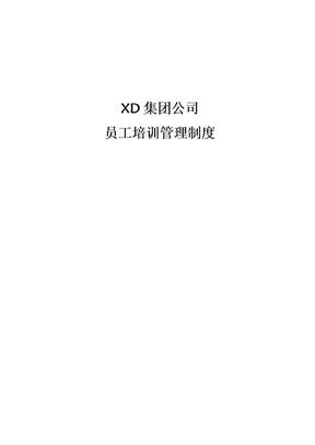 集团公司员工培训管理制度.doc