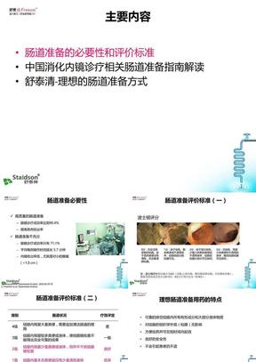 中国消化内镜诊疗相关肠道准备指南的解读.ppt