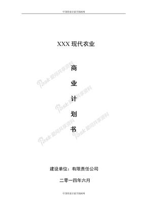 商业计划书-商业计划书.doc