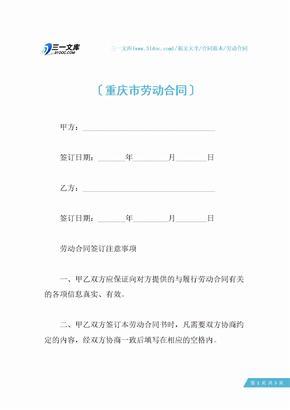 重庆市劳动合同.docx