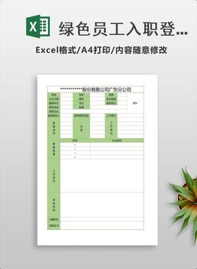 绿色员工入职登记表格excel表格模板.xlsx