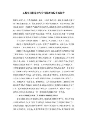 工程项目招投标与合同管理岗位实践报告.doc.doc