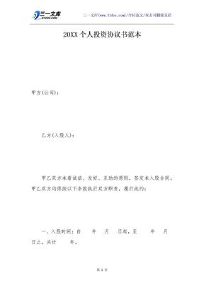20XX个人投资协议书范本.docx
