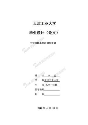 工业机械手的应用与发展 机电一体化专业毕业设计 毕业论文.doc
