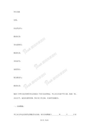 文化传媒公司劳动合同协议书范本.docx