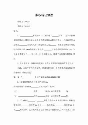 股权转让协议(范本)