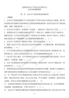 危险化学品生产单位安全管理人员题库(新版).docx
