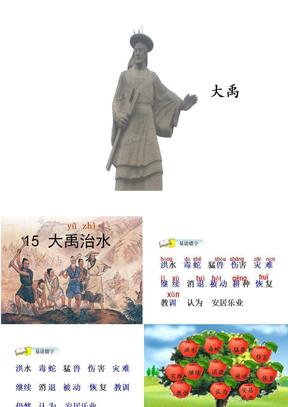 人教版小学语文二年级上册全册课件(第六单元全部).ppt