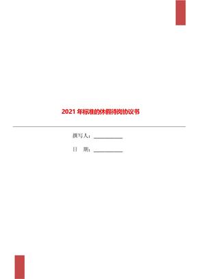 2021年标准的休假待岗协议书