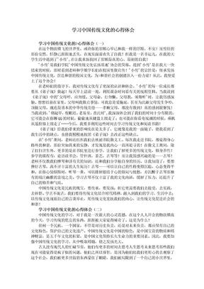 学习中国传统文化的心得体会.doc