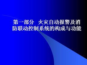 海湾消防系统构成与功能.ppt