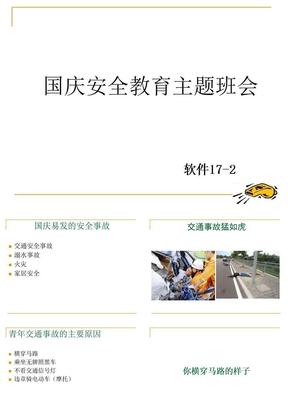 [精选]国庆假期安全教育ppt