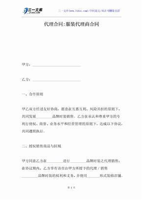 代理合同-服装代理商合同.docx
