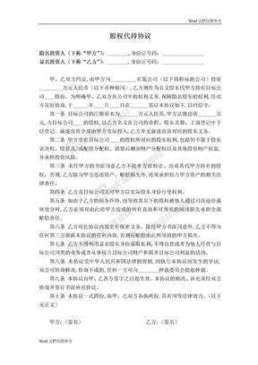 股权代持协议(简洁稿).doc