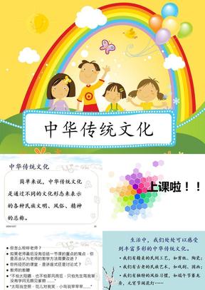 中国传统文化 小学二年级 ppt课件