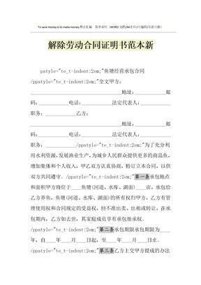 2021年解除劳动合同证明书范本新_1