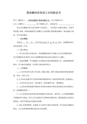 58置业顾问劳务合同[弘毅] 修改版.doc