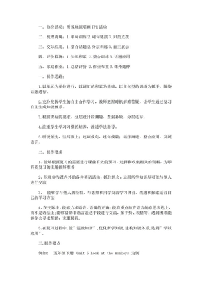小学英语复习课模式.doc