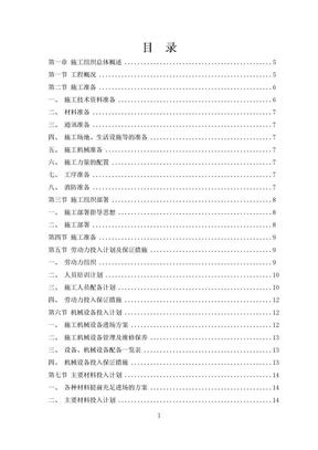 装修施工方案(完整版).doc