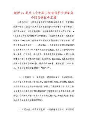 新版xx县总工会女职工权益保护专项集体合同自查报告汇编