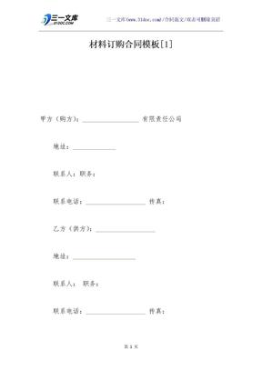 材料订购合同模板[1].docx