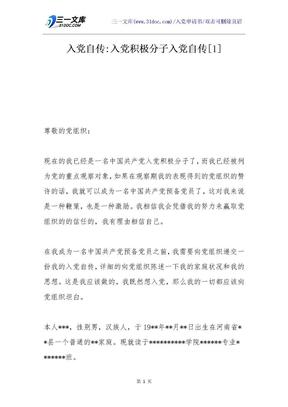 入党自传-入党积极分子入党自传[1].docx