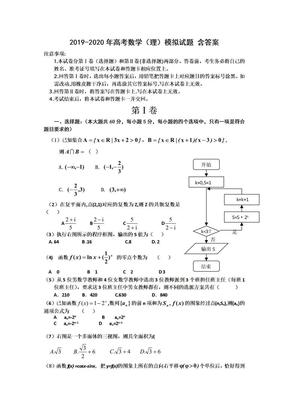 2019-2020年高考数学(理)模拟试题 含答案.doc