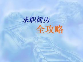 求职简历制作全攻略(简缩版)(修改版).ppt