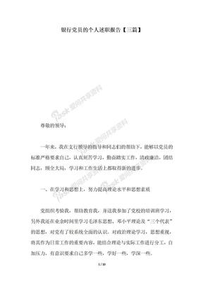 2018年银行党员的个人述职报告【三篇】.docx