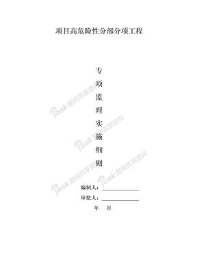 危险性分部分项工程监理实施细则(范本).doc