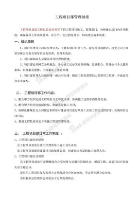 工程施工项目部管理制度(全).doc