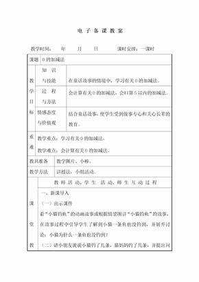 2019-2020学年最新冀教版小学数学一年级上册《0的加减法》电子备课教学设计(评奖教案).doc