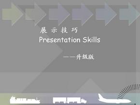 售前――工程师演讲技巧培训.ppt