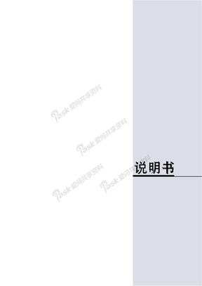 襄阳市城市总体规划(2010年-2020年)-说明书.doc