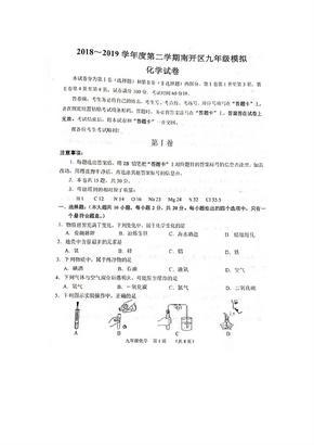 2018-2019年度南开区二模化学试卷.pdf